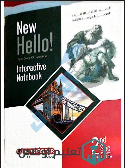 تحميل كتاب المعاصر لغة انجليزية للصف الثانى الثانوى ترم ثانى 2021 pdf (كتاب الامتحانات والمراجعة النسخة الجديدة)