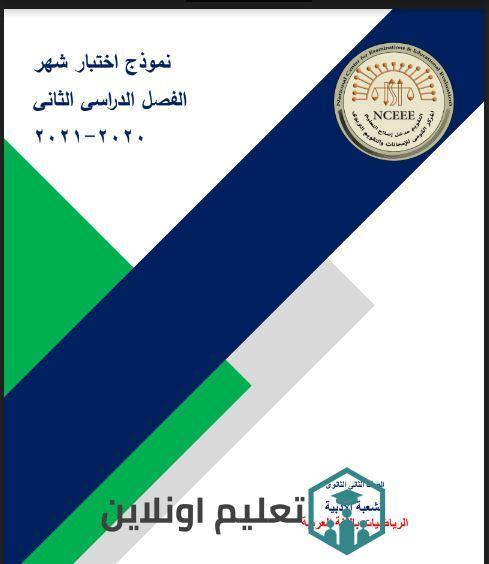 نماذج الوزارة الاسترشادية شهر ابريل بالاجابات فى اللغة العربية والتاريخ والرياضيات للصف الثانى الثانوى ترم ثانى 2021 (القسم الادبى)