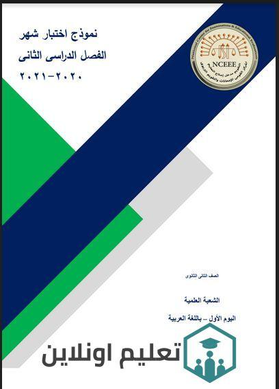 نماذج الوزارة الاسترشادية شهر ابريل فى اللعة العربية والرياضيات للصف الثانى الثانوى ترم ثانى 2021 (القسم العلمى)