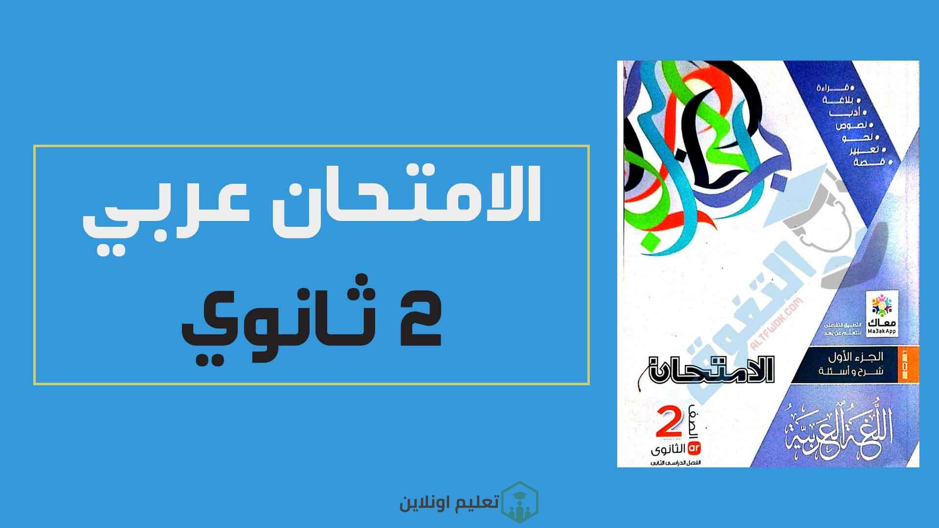 تحميل كتاب الامتحان لغة عربية للصف الثانى الثانوى الترم الثانى 2021 pdf (كتاب الشرح النسخة الجديدة )
