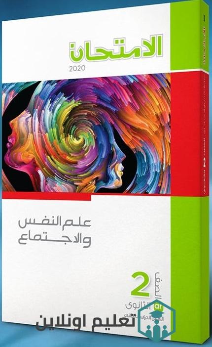 تحميل كتاب الامتحان فى علم النفس والاجتماع للصف الثانى الثانوى الترم الثانى 2020