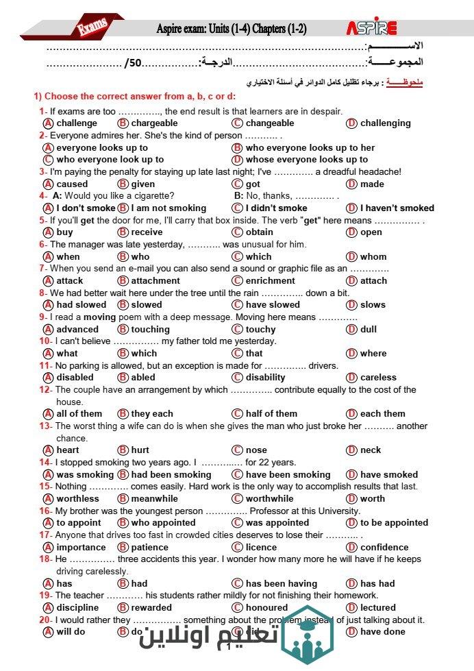 3 امتحانات لغة انجليزية بالاجابات للصف الثالث الثانوى 2021 من كتاب Aspire