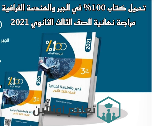 تحميل المراجعة النهائية جبر وهندسة فراغية كتاب مية في المية 100% للصف الثالث الثانوى pdf 2021