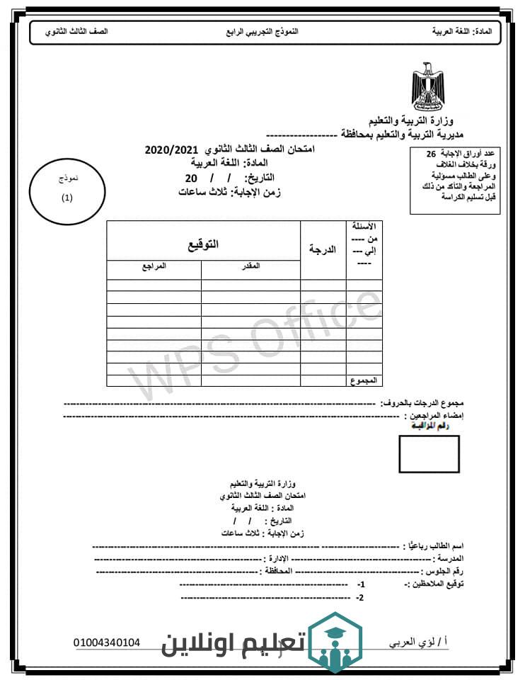 اقوى امتحان تجريبى لغة عربية للصف الثالث الثانوى نظام حديث 2021