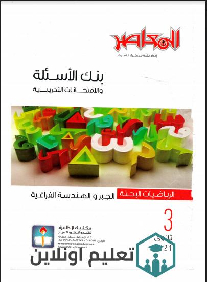 تحميل كتاب المعاصر مراجعة نهائية جبر وهندسة فراغية للصف الثالث الثانوىpdf 2021