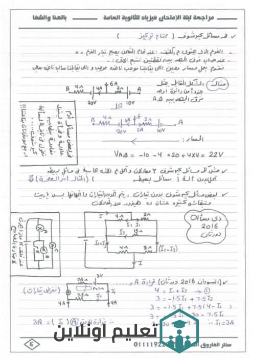 مراجعة ليلة الامتحان فى الفيزياء للصف الثالث الثانوى 2021